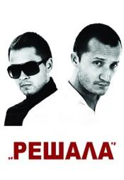 Постер к фильму Решала 2012