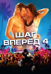 Постер к фильму Шаг вперёд 4 2012