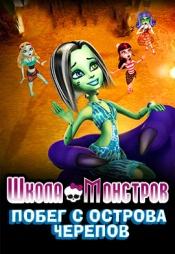 Постер к фильму Школа монстров: Побег с Острова черепов 2012