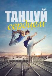 Постер к фильму Танцуй сердцем 2019