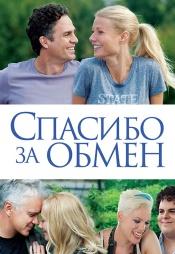 Постер к фильму Спасибо за обмен 2013