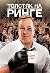 Постер к фильму Толстяк на ринге 2012