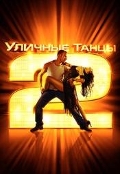 Постер к фильму Уличные танцы 2 2012