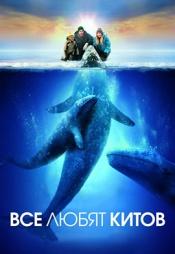 Постер к фильму Все любят китов 2012