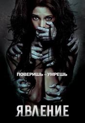 Постер к фильму Явление (2012) 2012