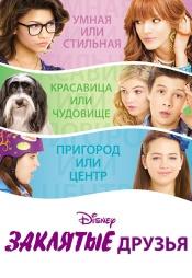 Постер к фильму Заклятые друзья 2012