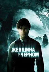Постер к фильму Женщина в черном 2012