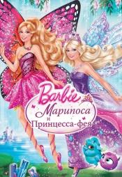Постер к фильму Барби: Марипоса и Принцесса-фея 2013