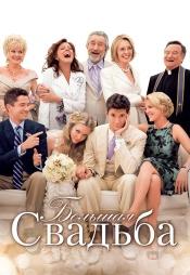 Постер к фильму Большая свадьба 2013