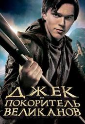 Постер к фильму Джек – покоритель великанов 2013