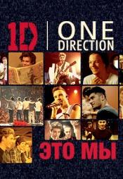 Постер к фильму One Direction: Это мы 2013