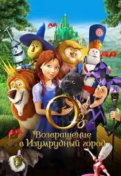 Постер к фильму Оз: Возвращение в Изумрудный город 2013