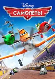 Постер к фильму Самолеты 2013