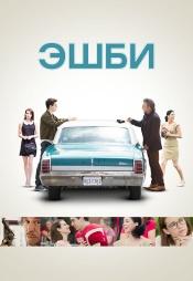Постер к фильму Эшби 2015