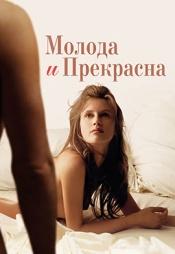 Постер к фильму Молода и прекрасна 2013