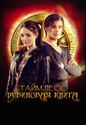 Постер к фильму Таймлесс. Рубиновая книга 2013