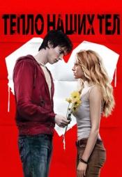 Постер к фильму Тепло наших тел 2013