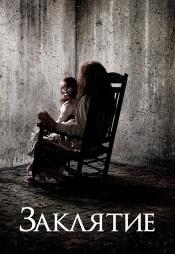 Постер к фильму Заклятие 2013