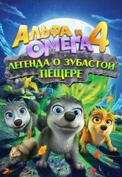 Постер к фильму Альфа и Омега 4 2014