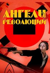 Постер к фильму Ангелы революции 2014