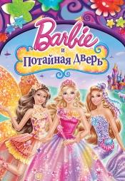 Постер к фильму Барби и потайная дверь 2014