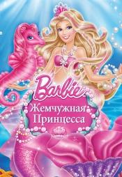 Постер к фильму Барби: Жемчужная Принцесса 2014
