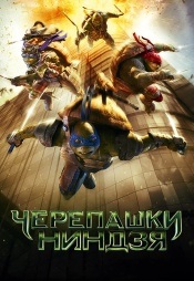 Постер к фильму Черепашки-ниндзя 2014