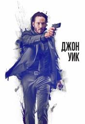 Постер к фильму Джон Уик 2014