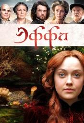 Постер к фильму Эффи 2014