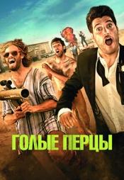 Постер к фильму Голые перцы 2014