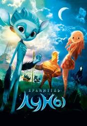 Постер к фильму Хранитель Луны 2014
