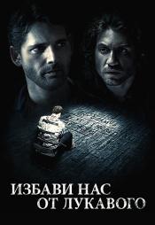 Постер к фильму Избави нас от лукавого 2014