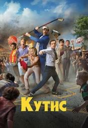 Постер к фильму Кутис 2014