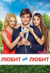Постер к фильму Любит не любит (2014) 2014