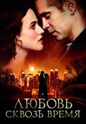 Постер к фильму Любовь сквозь время 2014
