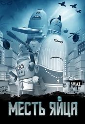 Постер к фильму Месть яйца 2014