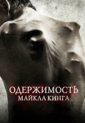Постер к фильму Одержимость Майкла Кинга 2014