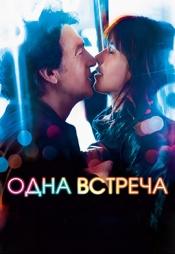 Постер к фильму Одна встреча 2014