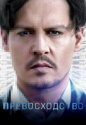 Постер к фильму Превосходство 2014