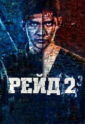 Постер к фильму Рейд 2 2014