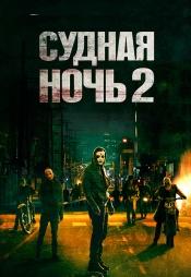Постер к фильму Судная ночь 2 2014