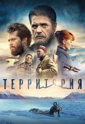 Постер к фильму Территория 2014