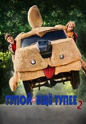 Постер к фильму Тупой и еще тупее 2 2014