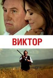 Постер к фильму Виктор 2014