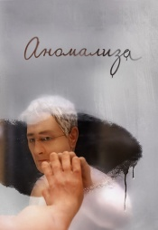 Постер к фильму Аномализа 2015