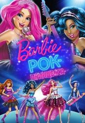Постер к фильму Барби: Рок-принцесса 2015