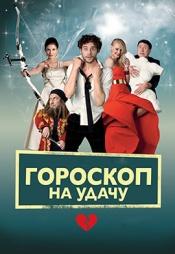 Постер к фильму Гороскоп на удачу 2015
