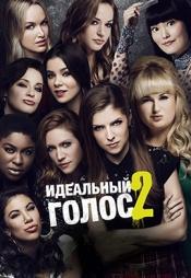 Постер к фильму Идеальный голос 2 2015
