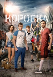 Постер к фильму Коробка 2015
