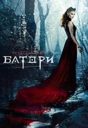 Постер к фильму Кровавая леди Батори 2015